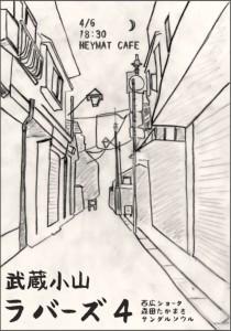 武蔵小山LOVERS.201404