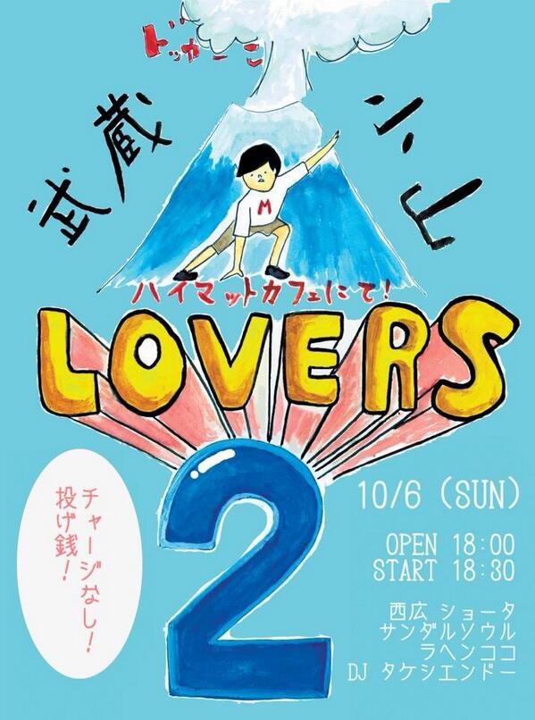 武蔵小山LOVERS_vol2