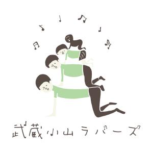 武蔵小山ラバーズ